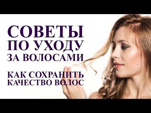 Советы по уходу за волосами, как сохранить здоровье волос, как правильно мыть волосы