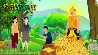 រឿង កំណប់ក្បែខ្លួន | និទានកុមារ, NITEAN KOMA , Khmer Fairy 2021