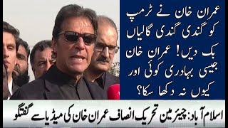 Imran Khan Media Talk | 02 January 2017 | Neo News