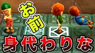 【4人実況】Wii Party Uの『仲間を犠牲にするゲーム』が大パニックになる