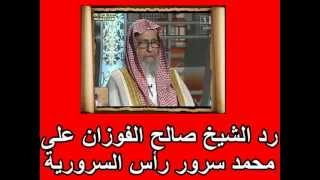 Download Video رد الشيخ صالح الفوزان على محمد سرور رأس السرورية MP3 3GP MP4