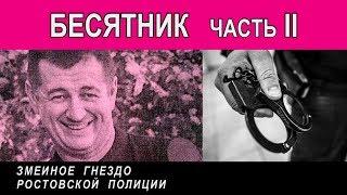 Змеиное гнездо ростовской полиции. БЕСЯТНИК. ЧАСТЬ II | Аналитика Юга России