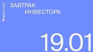 Завтрак инвестора   Российский рынок остается стабильным
