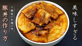 豚丼|「一品料理」マサちゃんねるさんのレシピ書き起こし