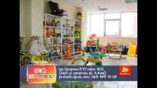Салон проката игрушек и детских товаров ПРОКАТиК