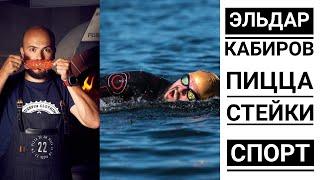 Эльдар Кабиров/Пицца и спорт/Ресторанный бизнес сейчас/Борьба за клиента после эпидемии/
