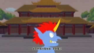 郭德纲相声动画版 丑娘娘(钟离春)第一部 第04回【HD高清版】