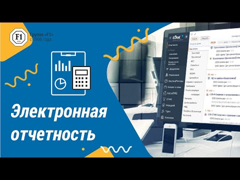 Вебинар «Электронный документооборот с ФНС, ФСС, ПФР, Росстат»