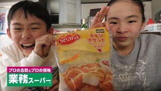 2020下半期で業スーの冷凍食品第一位は急にこれ! Rino&Yuuma