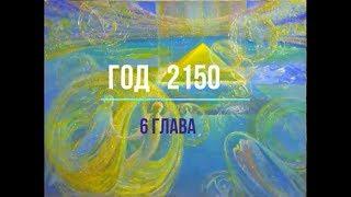 ГОД 2150 6 глава