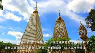 靈修佛寺Wat Nong Bua 烏汶叻差他尼