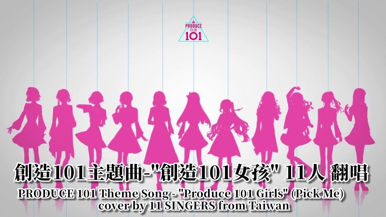 【女子11人】創造101主題曲|創造101女孩 翻唱【原創PV】 - YouTube