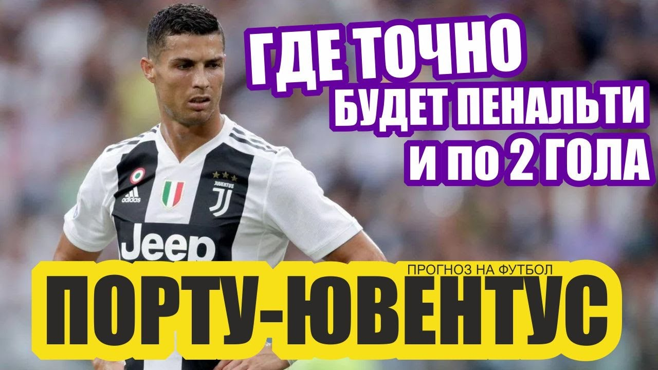 Порту-Ювентус прогноз \ Лига Чемпионов.4 топ матча по голам и где ждём пенальти.