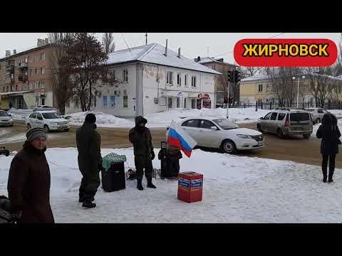 Жирновск Волгоградская область.