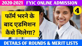 Details of Admission Rounds & Merit Lists for FYJC Online Process 2020 Maharashtra | Dinesh Sir