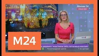 Как москвичи отпраздновали Новый год