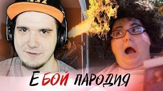 Время и Стекло - Е,Бой (ПАРОДИЯ ЧОТКИЙ ПАЦА) | Реакция