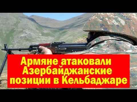 Армяне атаковали Азербайджанские позиции в Кельбаджаре