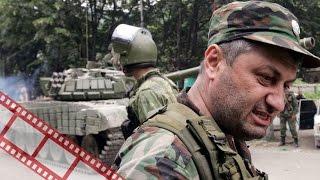 Неизвестные подробности войны в Южной Осетии