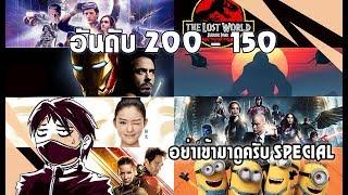500อันดับหนังทำเงิน : Part6 [อันดับที่200 ถึง 150]