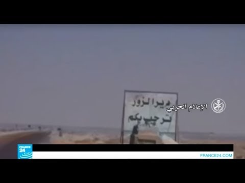 الجيش السوري يتقدم صوب دير الزور معقل تنظيم -الدولة الإسلامية-