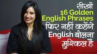 16 Golden English Phrases फिर नहीं कहेंगे English बोलना मुश्किल हैं | Speak English through Hindi