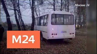 Смотреть видео Очевидцы рассказали о крупном ДТП в Московской области - Москва 24 онлайн