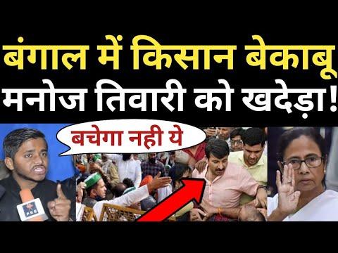 Mohit Sharma | Manoj Tiwari Public Opinion | Bengal Election