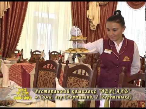 РЕСТОРАН  ВЕРСАЛЬ