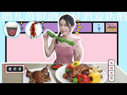 E68 Water Vat Charbroiling Goose | Ms Yeah