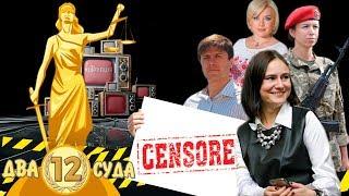 """Депутати хочуть закрити рота українцям! Шоу """"ДВА СУДА"""" 12 серія"""