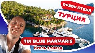 Честный обзор отеля Сенсимар Мармарис (сейчас TUI BLUE MARMARIS 5). Отдых в Турции ЦЕНЫ