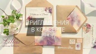 Приглашения на свадьбу в конверте на заказ