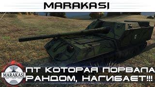 ПТ которая порвала рандом, танкует и нагибает лучше всех World of Tanks
