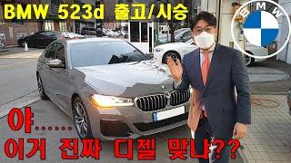 이거 디젤 맞냐고? - BMW (G30) 523d M …