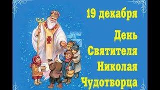 С Днем Святого Николая Чудотворца! Всех благ!  Happy St. Nicholas Day! All the best!