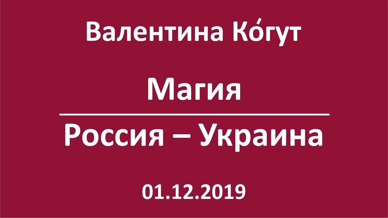 Магия. Россия - Украина
