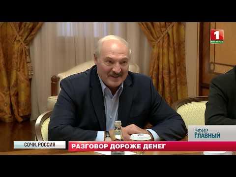 Чем завершились переговоры Лукашенко и Путина в Сочи? Главный эфир