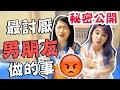 我喜歡哪個國家的男生❤? 最討厭男友做的事情😡? feat MaoMao TV | Mira
