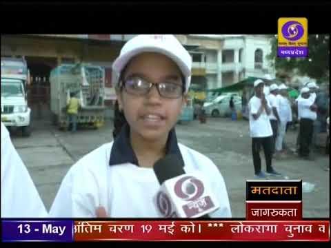 Janadesh Matdata JAgrukta Dhar 13 MAY 2019