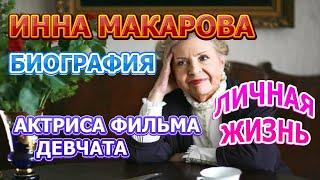 инна Макарова - биография, личная жизнь, муж, дети. Актриса фильма Девчата