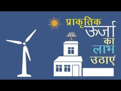 Save Energy: Idea In Hindi || made by Shyam Rangeela