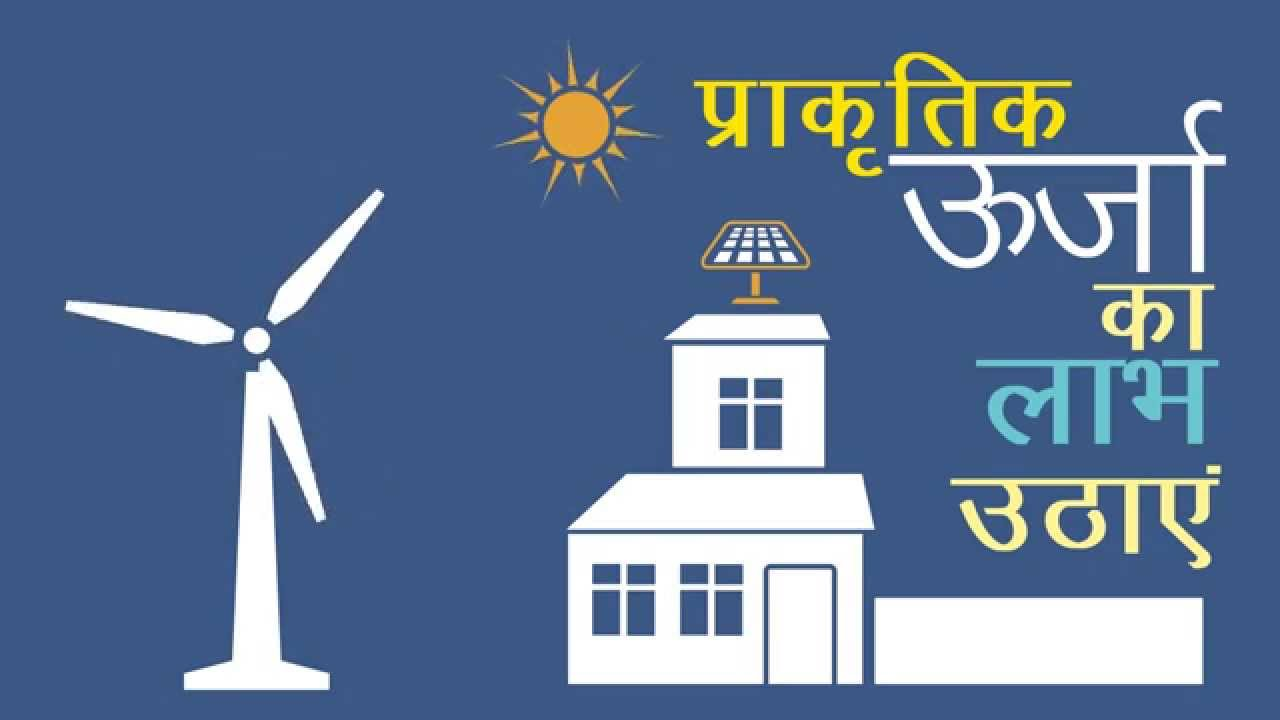 energy conservation idea in hindi motion graphics shyam energy conservation idea in hindi motion graphics shyam rangeela