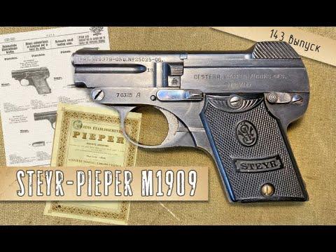 Очень необычный карманный пистолет 1909 года с интересной историей.