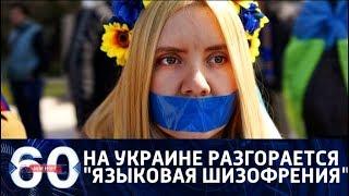 """60 минут по горячим следам. На Украине решили бороться """"с языковой шизофренией"""". От 26.10.2018"""