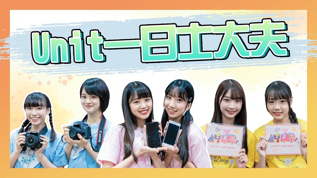 |AKB48 Team TP|Unit 一日士大夫