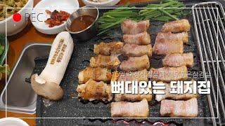 [대구맛집]육즙팡팡 15일 숙성삼겹살과 새우품은삼겹살 …