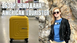 Vlogmas#9 - ОБЗОР ЧЕМОДАНА AMERICAN TOURISTER
