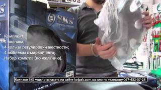 Обзор: колпаки на колеса SKS R14 218 kolpak.com.ua