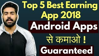 Earn from Android Apps | Top 5 Apps to Earn in 2018 | Paytm Cash | Online Money | Praveen Dilliwala